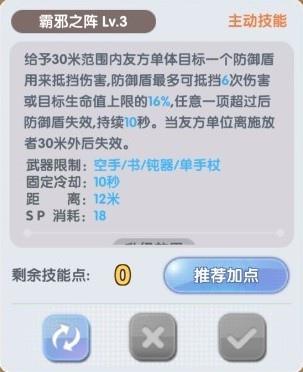 仙境傳說RO新世代的誕生_服事技能09.jpg
