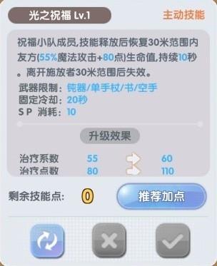 仙境傳說RO新世代的誕生_服事技能07.jpg