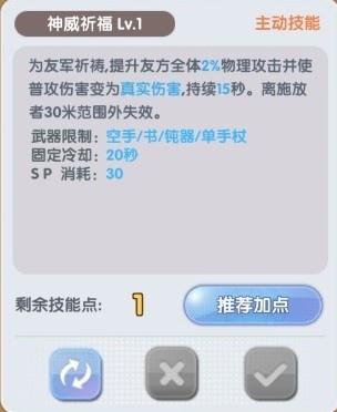 仙境傳說RO新世代的誕生_牧師技能03.jpg
