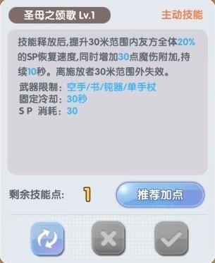 仙境傳說RO新世代的誕生_牧師技能9.jpg