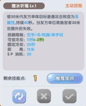仙境傳說RO新世代的誕生_牧師技能12.jpg