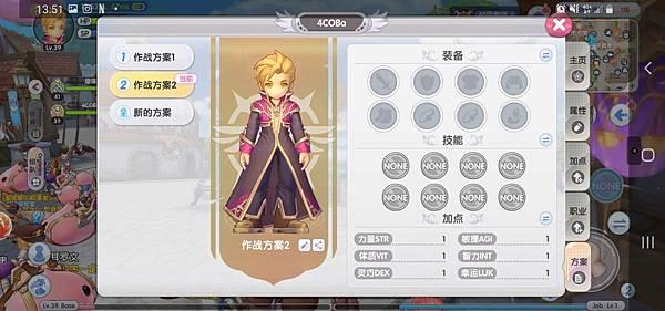 仙境傳說RO新世代的誕生03.jpg