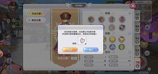 仙境傳說RO新世代的誕生01.jpg
