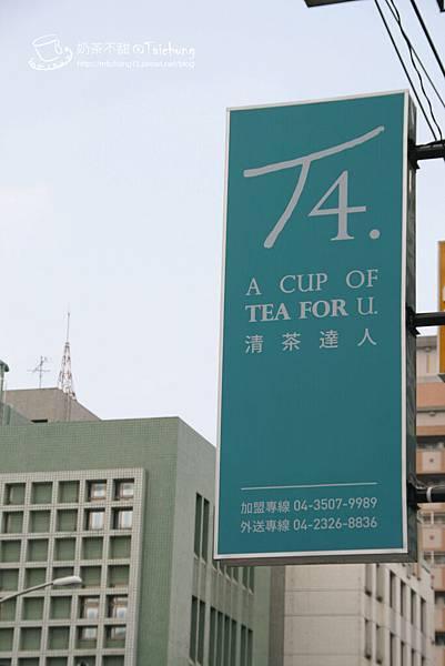 T4清茶達人01