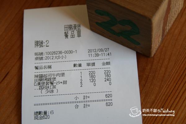 再訪田樂12