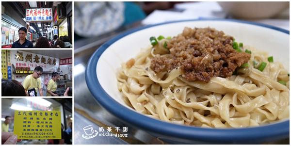 03第二市場_福州意麵