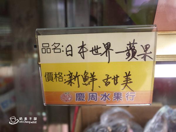 06第二市場_慶周水果03