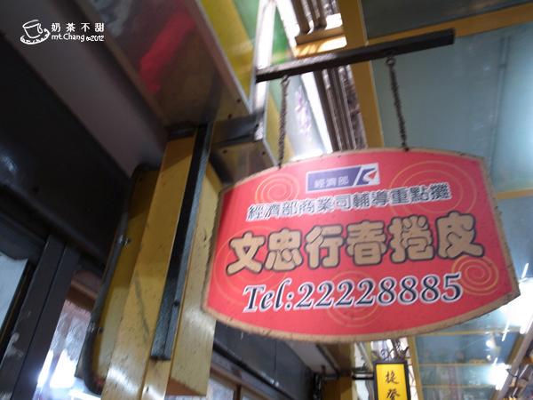 07第二市場_文忠行春捲皮00