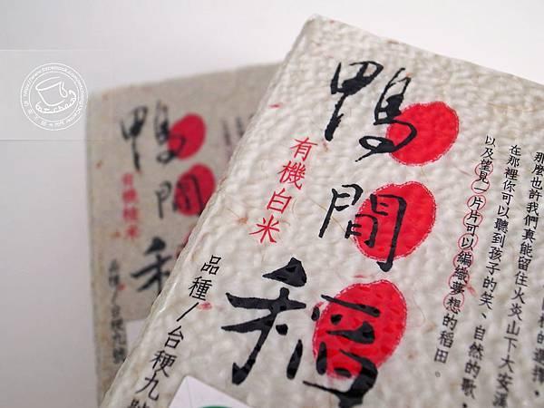 鴨間稻_index