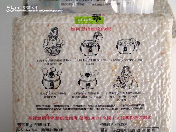 鴨間稻_05