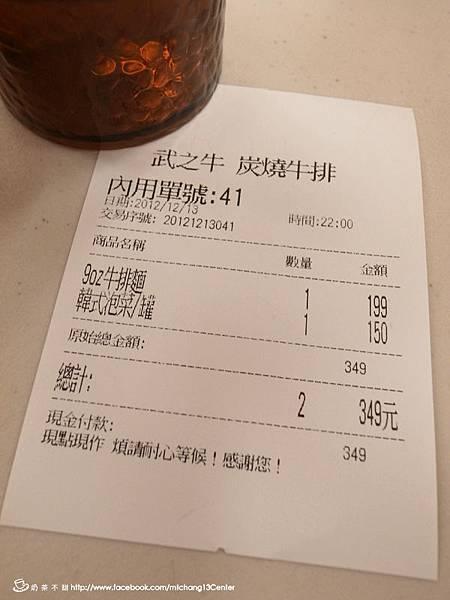 武之牛多訪_17.JPG