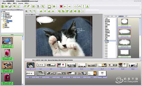 e啪豆_14_物件置入.jpg