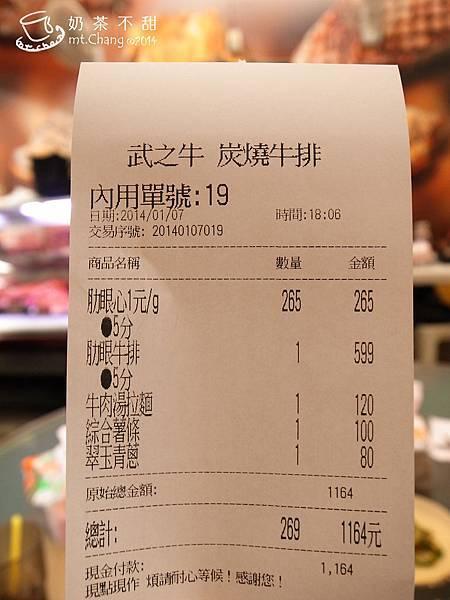武之牛5_29.JPG
