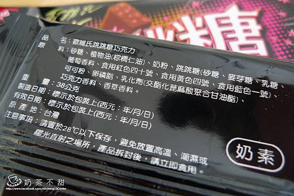 跳跳糖巧克力_03.JPG