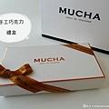 慕夏巧克力_33.JPG