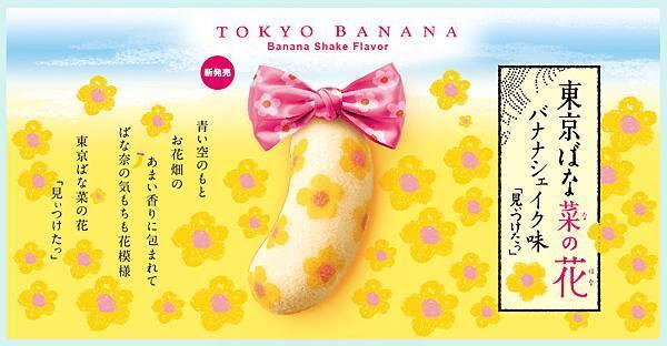 東京芭娜娜_05.jpg