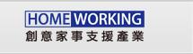 Logo_HomeWorking2