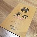 老井_35.JPG