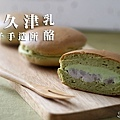 久久津乳酪_index.jpg
