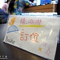 橋咖啡_07.JPG