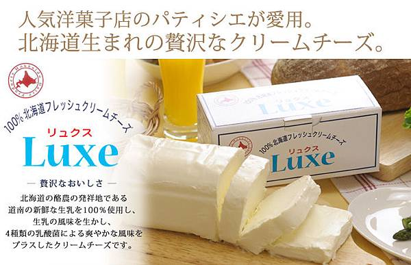 luxe_beaf_01