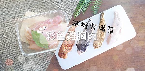 彩色雞胸肉_000.jpg