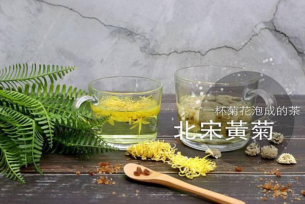 菊花茶_index.JPG