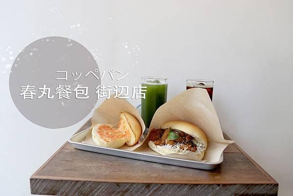 春丸_index.JPG