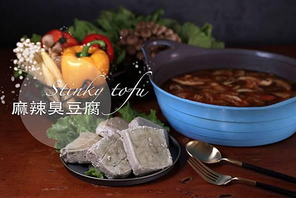 麻辣臭豆腐_index.JPG