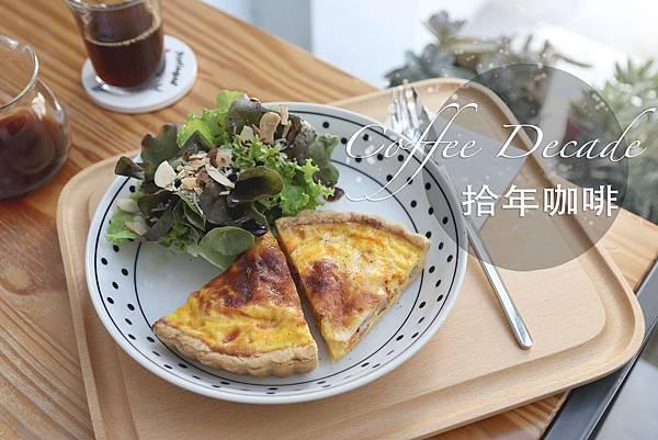拾年咖啡_index.JPG