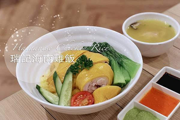 海南雞飯_index.JPG