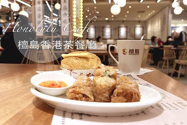 檀島咖啡_index.JPG