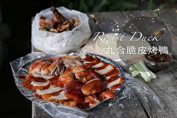 九合烤鴨_index.JPG