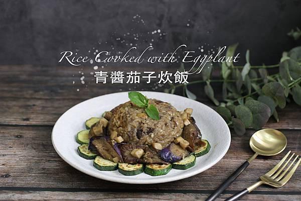 素食茄子炊飯_index.JPG