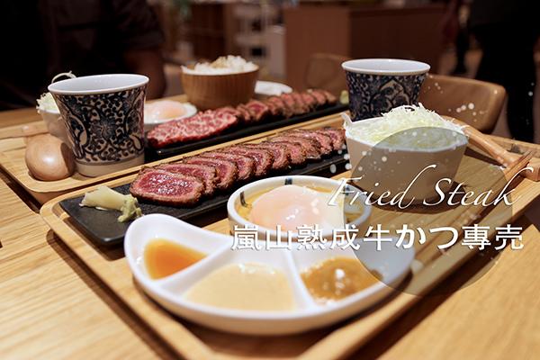 嵐山炸牛排_index.JPG