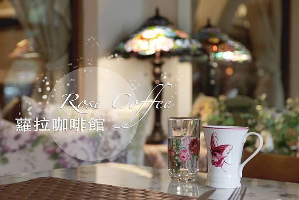 蘿拉咖啡_index.JPG