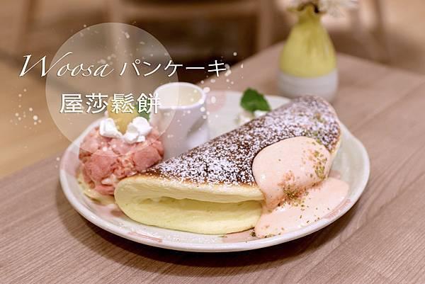 屋莎鬆餅_index.JPG