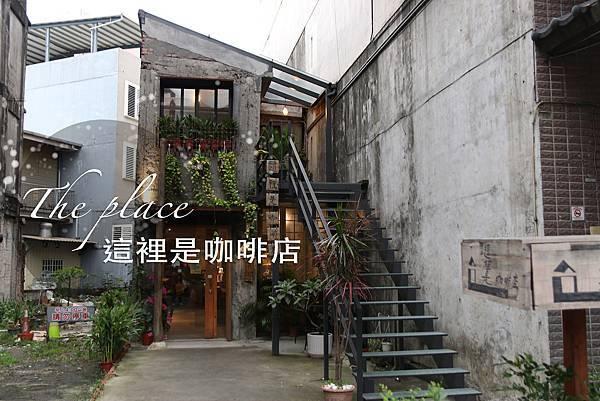 這裡是咖啡店_index.JPG