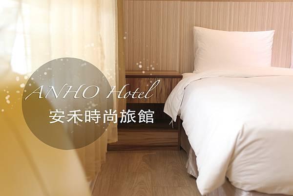 安禾時尚旅館_index.JPG