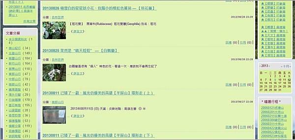 20131012風menu_3