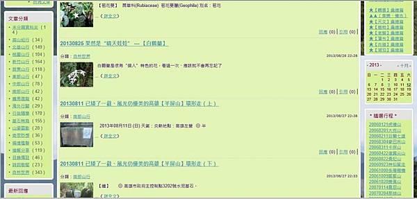 20131012風menu_4
