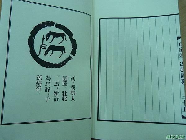 馮姓圖騰.JPG
