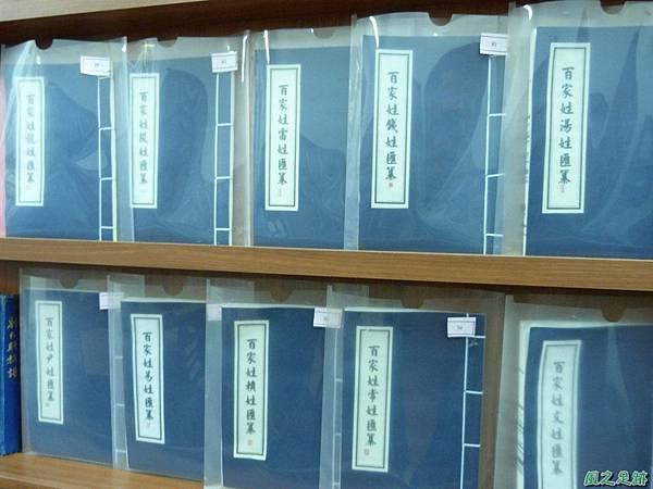 百家姓20131203 (2).JPG
