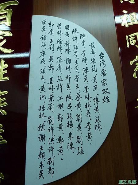 百家姓20131203 (3).JPG