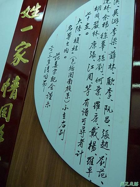 百家姓20131203 (4).JPG