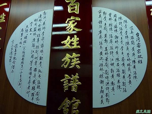 百家姓20131203 (5).JPG