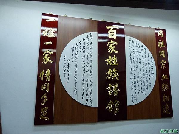 百家姓20131203 (7).JPG