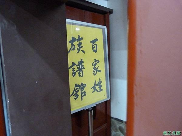 百家姓20131203 (8).JPG