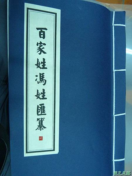 百家姓20131210 (5).JPG