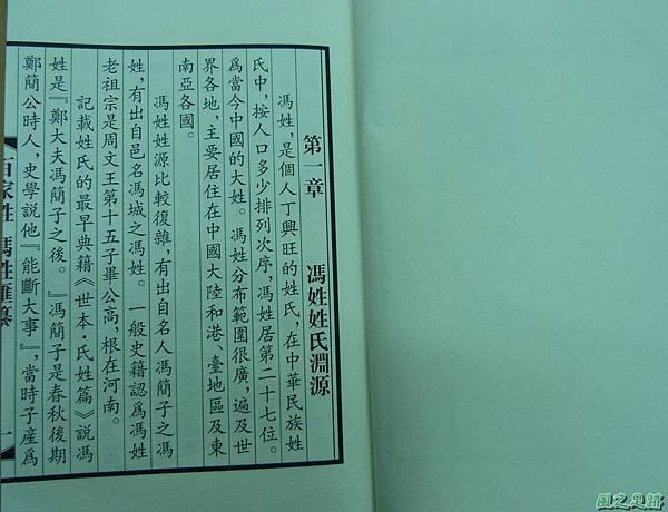 百家姓20131210 (6).JPG